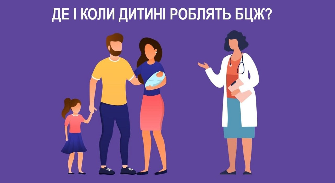 БЦЖ - вакцина для профілактики туберкульозу Міська дитяча лікарня №5 детская больница Запорожье