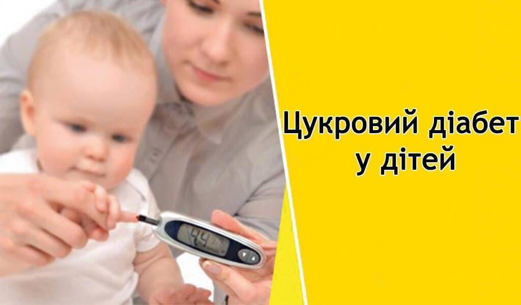 , Про цукровий діабет у дітей, Міська  дитяча лікарня №5